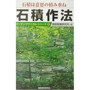 石積作法―石積は意思の積み重ね 龍居庭園研究所 A:綺麗 A0640B|souiku-jp