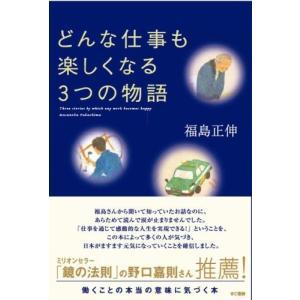 どんな仕事も楽しくなる3つの物語 福島 正伸 B:良好 E0250B|souiku-jp