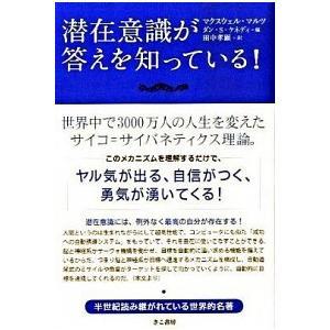 潜在意識が答えを知っている! マクスウェル・マルツ A:綺麗 F0460B|souiku-jp