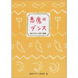 悪魔のダンス―絵の中から誘う悪魔 早坂 優子 B:良好 F0210B|souiku-jp