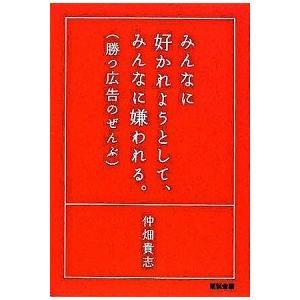 みんなに好かれようとして、みんなに嫌われる。勝つ広告のぜんぶ 仲畑 貴志 B:良好 G0530B souiku-jp