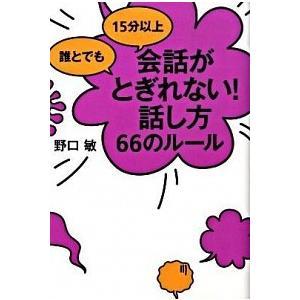 誰とでも 15分以上 会話がとぎれない!話し方 66のルール 野口 敏 B:良好 G0130B|souiku-jp
