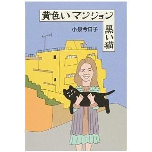 黄色いマンション 黒い猫 小泉今日子 B:良好 D0240B|souiku-jp