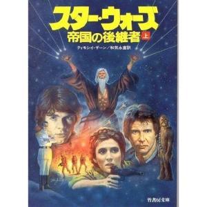 スター・ウォーズ 帝国の後継者〈上〉 ティモシイ ザーン D:可 I0441B|souiku-jp