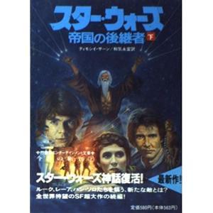 スター・ウォーズ 帝国の後継者〈下〉 ティモシイ ザーン D:可 I0451B|souiku-jp