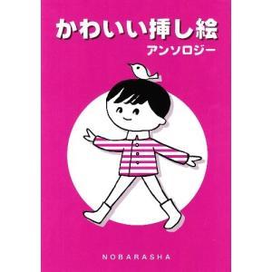 かわいい挿し絵アンソロジー 野ばら社編集部 B:良好 F0430B|souiku-jp