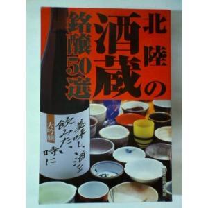 北陸の酒蔵銘醸50選 北陸の酒蔵編集委員会 B:良好 AA630B|souiku-jp