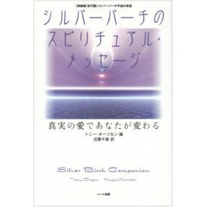 シルバーバーチのスピリチュアル・メッセージ―真実の愛であなたが変わる トニー オーツセン B:良好 G0950B|souiku-jp