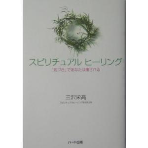 スピリチュアルヒーリング―「気づき」であなたは癒される  三沢 栄高 C:並 E0440B|souiku-jp