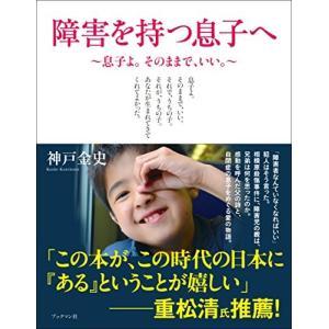障害を持つ息子へ ~息子よ。そのままで、いい。~ 神戸 金史 B:良好 D0520B souiku-jp