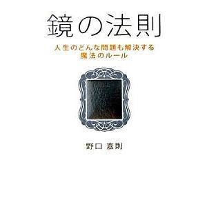 鏡の法則 人生のどんな問題も解決する魔法のルール 野口 嘉則 C:並 F0980B|souiku-jp