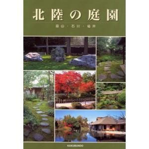 北陸の庭園―富山・石川・福井 橋本確文堂 B:良好 A0850B|souiku-jp