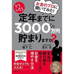 お金のプロに聞いてみた! どうしたら定年までに3000万円貯まりますか? 坂下 仁 B:良好 D0780B|souiku-jp