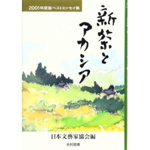 ■商品コンディション:B:良好 ■特記事項:なし  SKU F0980B180930-041  新茶...