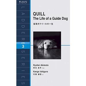 盲導犬クイールの一生 QUILL: The Life of a Guide Dog 石黒 謙吾 B:良好 J0430B souiku-jp