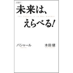 未来は、えらべる! ダリル・アンカ B:良好 J0691B|souiku-jp