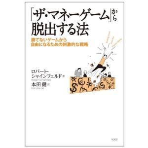 「ザ・マネーゲーム」から脱出する法 ロバート・シャインフェルド B:良好 D0950B|souiku-jp