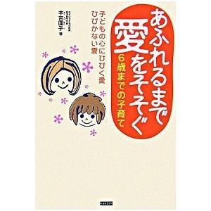 あふれるまで愛をそそぐ6歳までの子育て―子どもの心にひびく愛ひびかない愛 本吉 圓子 B:良好 F0230B|souiku-jp