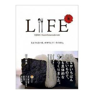 LIFE なんでもない日、おめでとう!のごはん。 飯島 奈美 B:良好 D0420B|souiku-jp