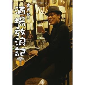 吉田類の酒場放浪記 2杯目 吉田 類 B:良好 F0660B