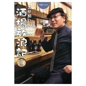 吉田類の酒場放浪記 7杯目 吉田類 B:良好 D0610B|souiku-jp
