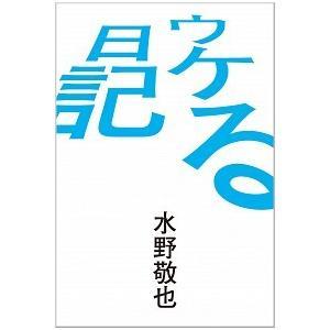 ウケる日記 水野敬也 B:良好 D0780B|souiku-jp