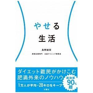 やせる生活 島野雄実 A:綺麗 E0440B|souiku-jp