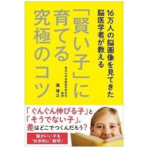 16万人の脳画像を見てきた脳医学者が教える 「賢い子」に育てる究極のコツ 瀧 靖之 A:綺麗 G0810B|souiku-jp