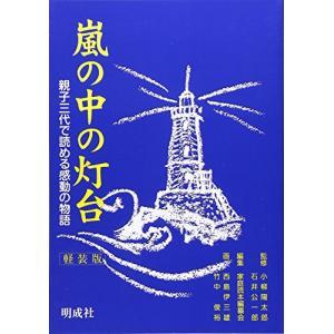 嵐の中の灯台―親子三代で読める感動の物語  石井 公一郎 B:良好 F0950B
