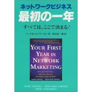ネットワークビジネス最初の一年―すべては、ここで決まる! マーク ヤーネル B:良好 F0550B|souiku-jp