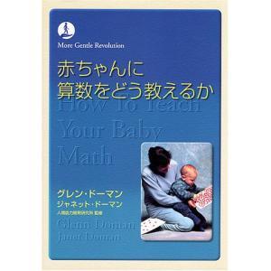 赤ちゃんに算数をどう教えるか グレン ドーマン B:良好 E0770B|souiku-jp