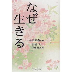 なぜ生きる 明橋 大二 A:綺麗 F0120B