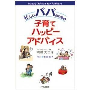 忙しいパパのための子育てハッピーアドバイス 明橋 大二 B:良好 D0550B|souiku-jp