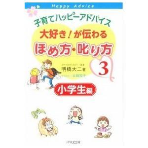 子育てハッピーアドバイス 大好き!が伝わるほめ方・叱り方〈3〉小学生編 明橋 大二 B:良好 C0040B|souiku-jp