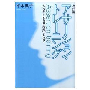 改訂版 アサーション・トレーニング ―さわやかな〈自己表現〉のために 平木 典子 B:良好 G0520B|souiku-jp