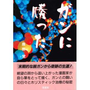 ガンに勝った 鹿野 覚 B:良好 E0150B souiku-jp