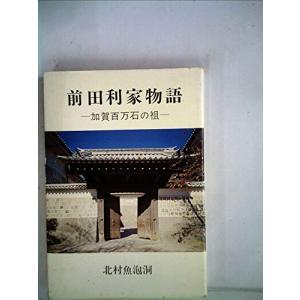 前田利家物語―加賀百万石の祖 (1978年) 北村 魚泡洞 C:並 A0410B|souiku-jp