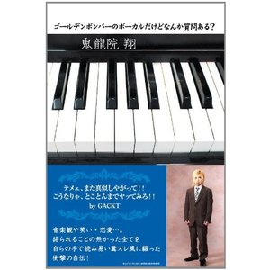ゴールデンボンバーのボーカルだけどなんか質問ある? 鬼龍院翔 A:綺麗 G0220B souiku-jp