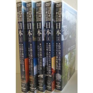 DVD 世界遺産 日本 5巻セット WHD-101〜WHD-105 キープ株式会社 B:良好 L0940B souiku-jp