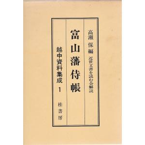 富山藩侍帳 越中資料集成1 桂書房 「古書」B:良好 PA920B souiku-jp