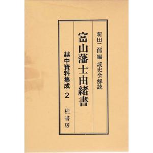 富山藩士由緒書 越中資料集成2 桂書房 「古書」C:並 PA920B|souiku-jp