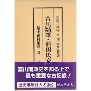 吉川随筆・前田氏家乗 越中資料集成3 桂書房 「古書」C:並 PA920B souiku-jp