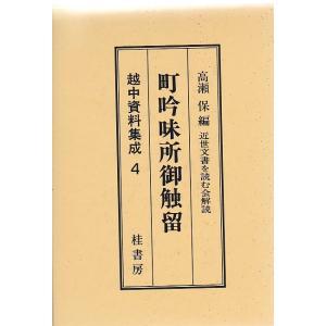 町吟味書御触留 越中資料集成4 桂書房 「古書」B:良好 PA920B souiku-jp