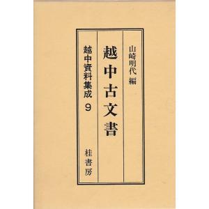 越中古文書 越中資料集成9 桂書房 「古書」B:良好 PA920B souiku-jp