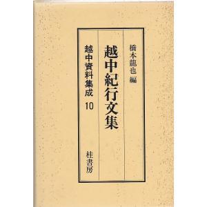 越中紀行文書 越中資料集成10 桂書房 「古書」B:良好 PA830B souiku-jp