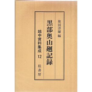 黒部奥山廻記録 越中資料集成12 桂書房 「古書」B:良好 PA830B souiku-jp