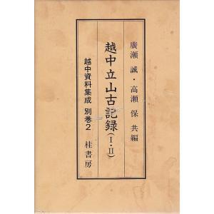 越中立山古記録(I・II) 記録 越中資料集成 別巻2 桂書房 「古書」C:並 PA830B souiku-jp