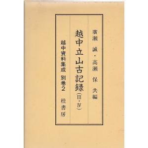 越中立山古記録(III・iv) 越中資料集成 別巻2 桂書房 「古書」B:良好 PA820B souiku-jp