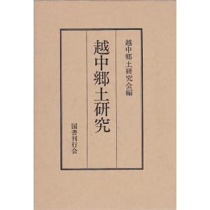 越中郷土研究 国書刊行会 「古書」D:可 PA820B souiku-jp