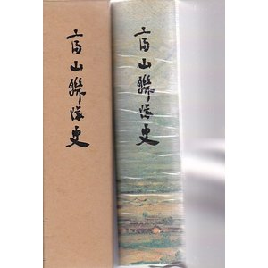 富山聯隊史 富山聯隊史刊行会 「古書」B:良好 PA820B souiku-jp